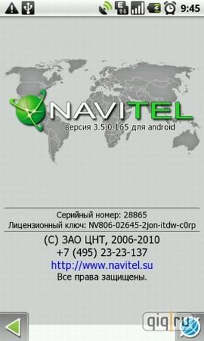 Бесплатные загрузки Navitel setup PPC 3 5 0 165 Навигационое ПО.