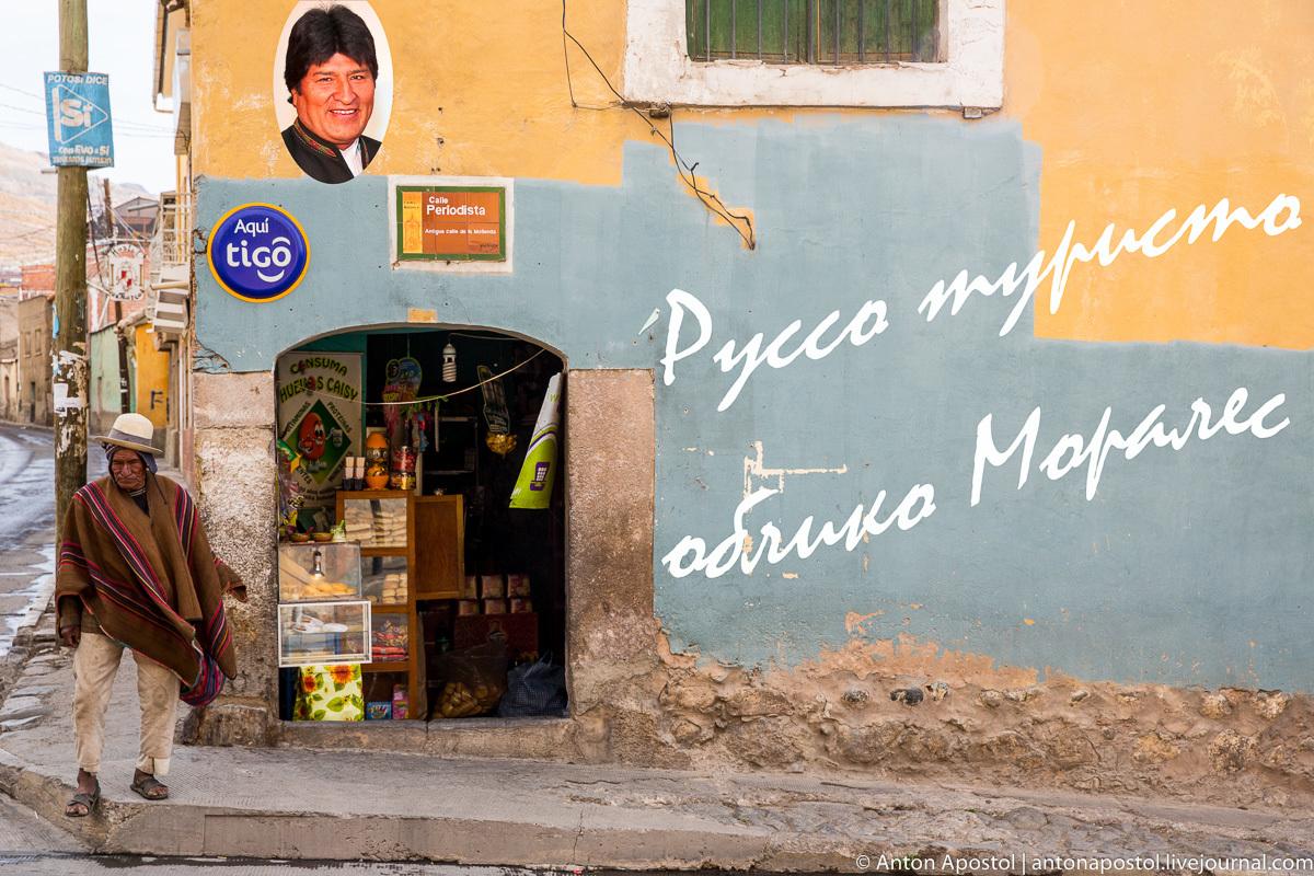 Руссо туристо облико Моралес.
