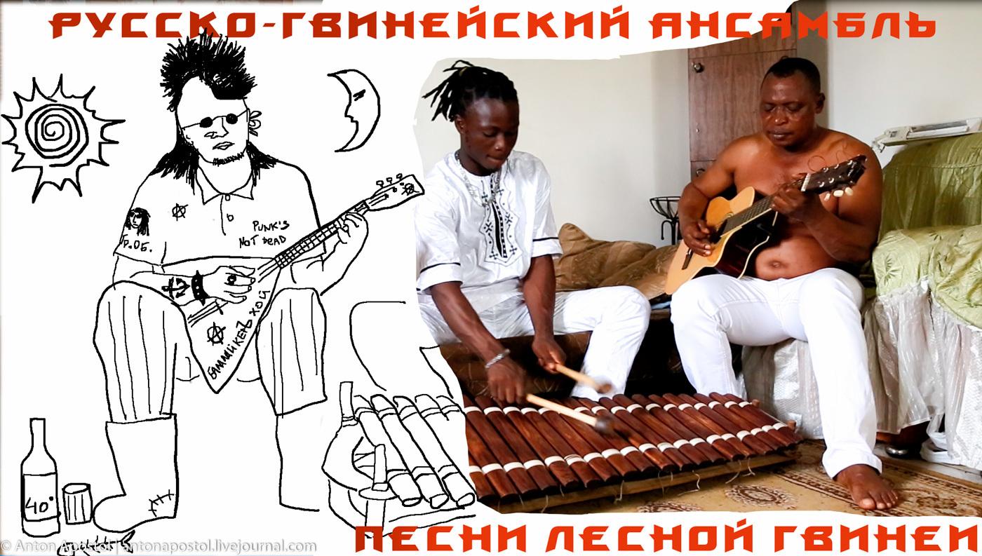 Русско-гвинейский ансамбль исполняет песни Лесной Гвинеи.