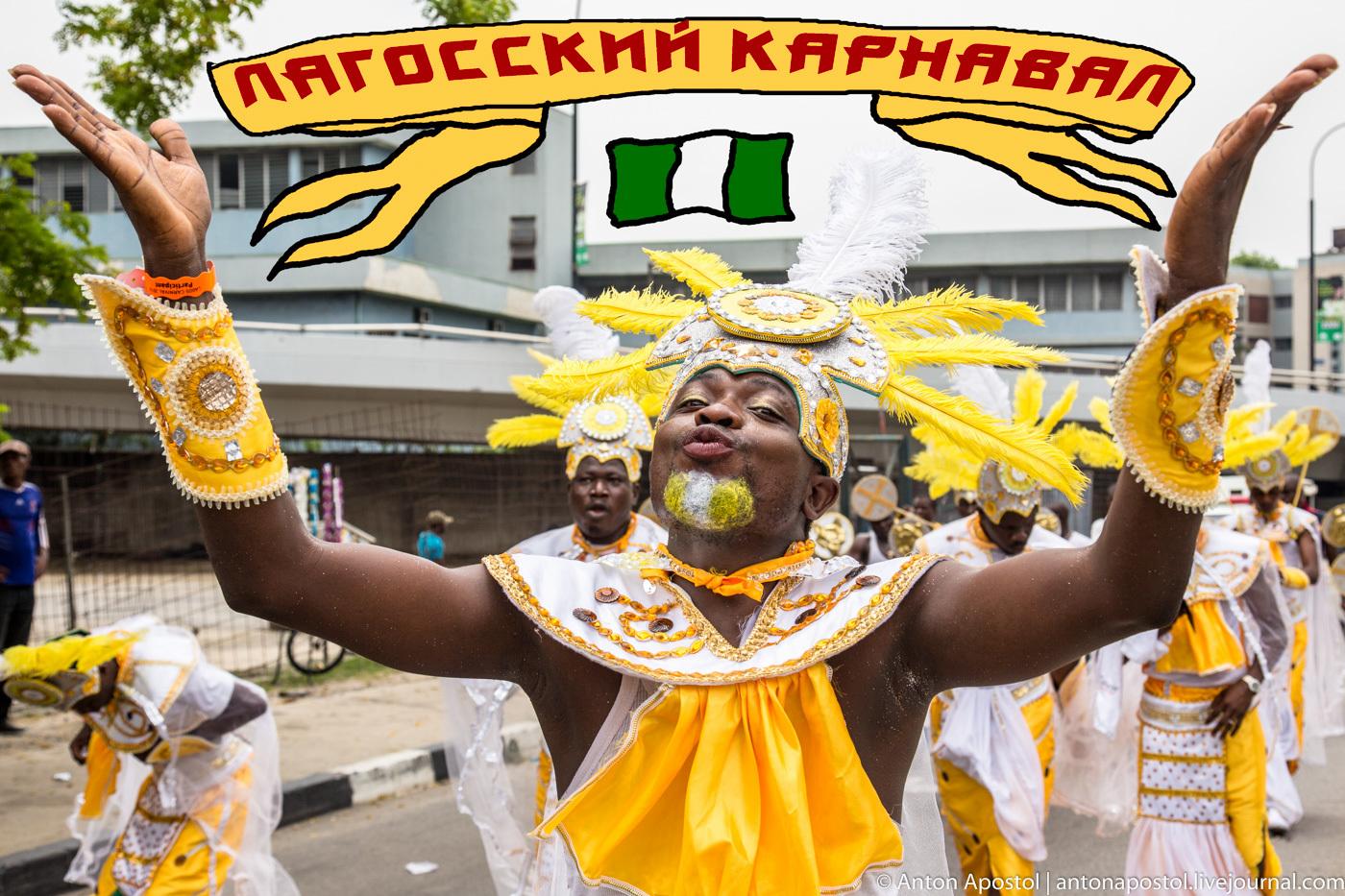 Лагосский карнавал. Версия 3.