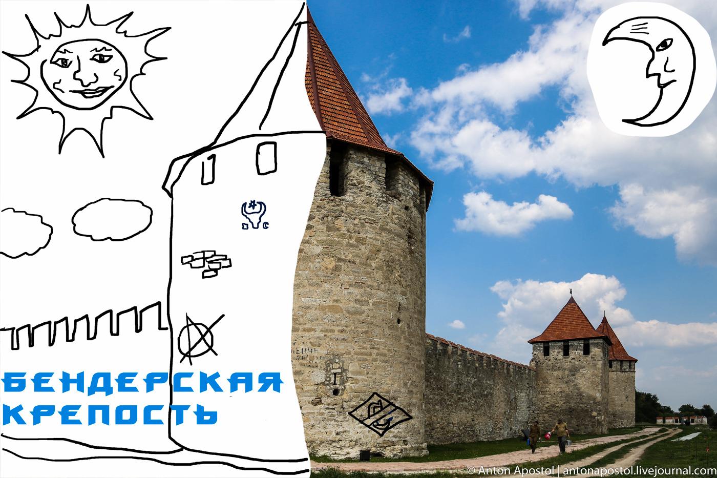 Бендерская крепость.