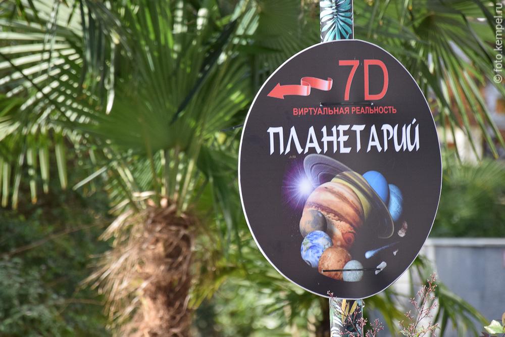 Кинотеатры 3D, 5D, 7D и 12D в Сочи. Планетарий 7D в городе Сочи.