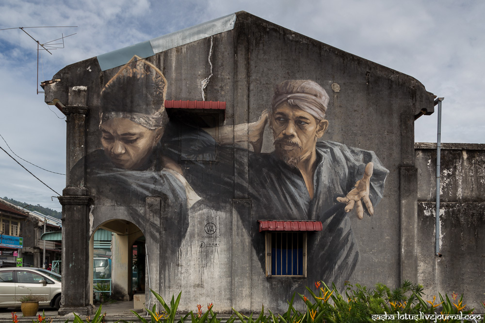 Стрит-арт Пенанга: Балик Пулау