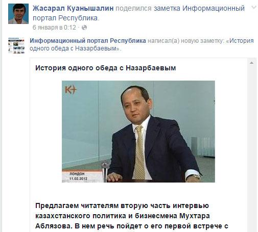 """""""Политик"""" цитирует Аблязова"""