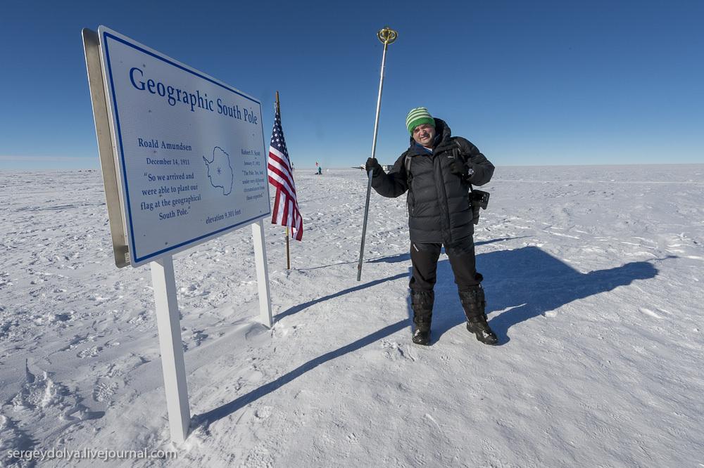 Южный полюс!