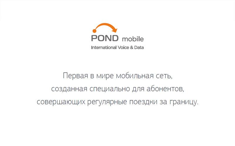 Туристическая сим-карта Pond Mobile