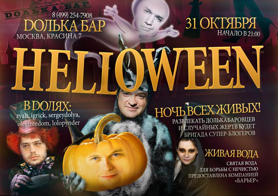 Halloween в Долькабаре 31-го октября